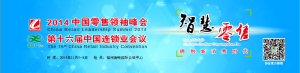 ChinaRetailConvention